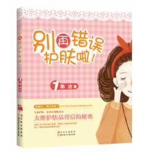 美容护肤书籍