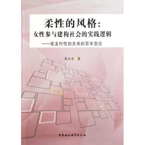 社会结构书籍