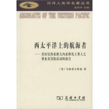 人类学书籍