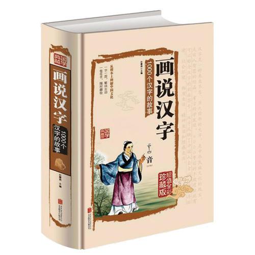 语言文字书籍