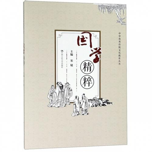 传统文化书籍