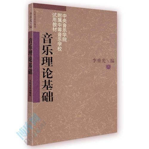 音乐理论书籍