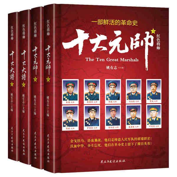 军事人物书籍