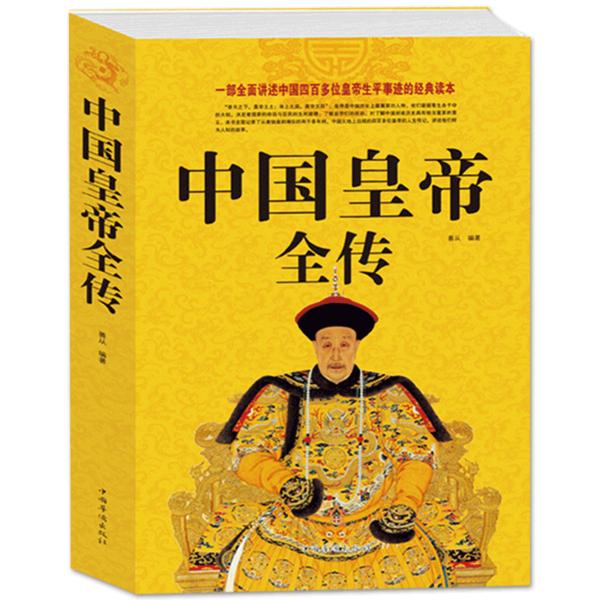 历代帝王书籍