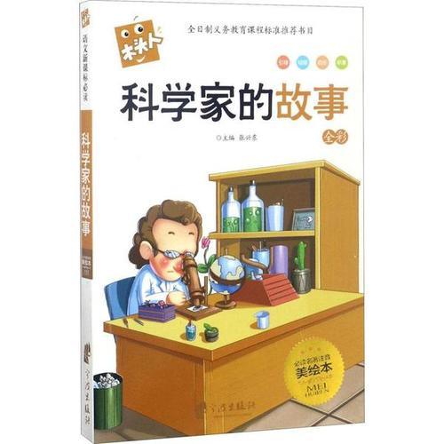 科学家书籍