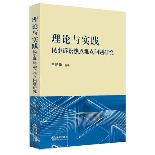理论法学书籍