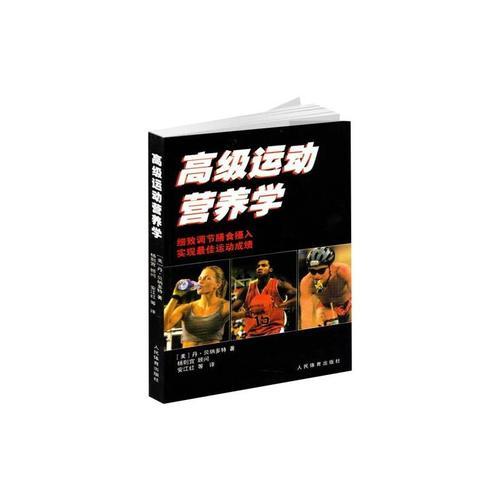 运动健身书籍