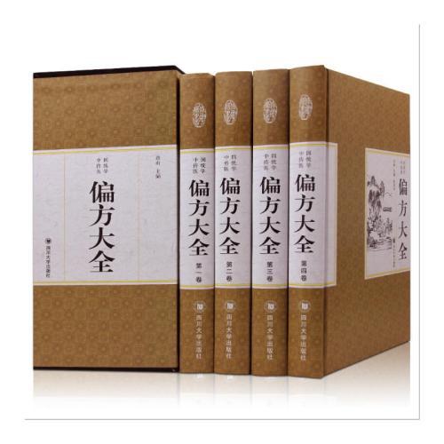 中国医学书籍