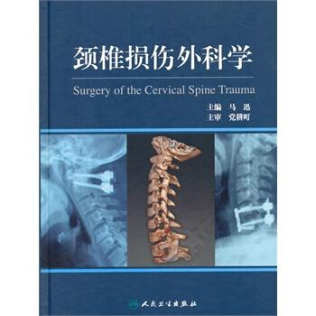 外科学书籍