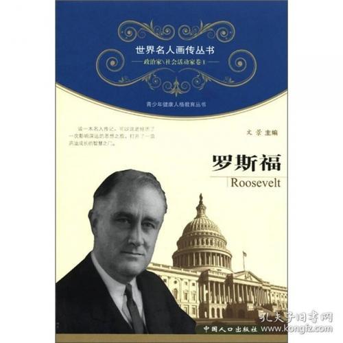 世界政治书籍