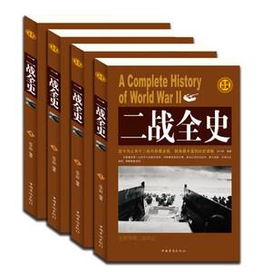 军事史书籍