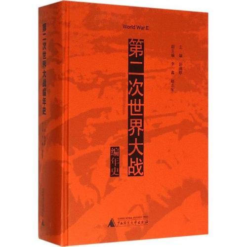 世界军事书籍
