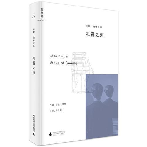 艺术理论书籍