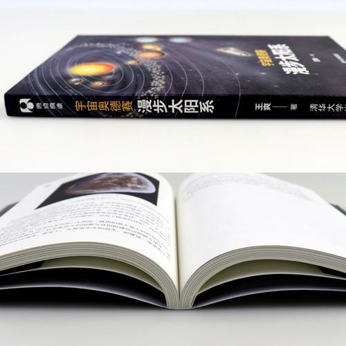 天文航天书籍