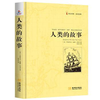 人类故事书籍