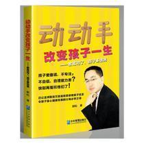 家教方法书籍