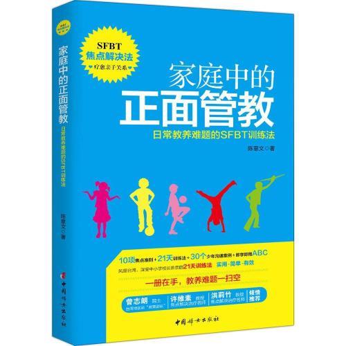 素质教育书籍