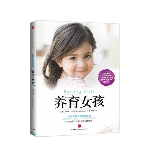 养育女孩书籍