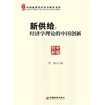 经济学理论书籍