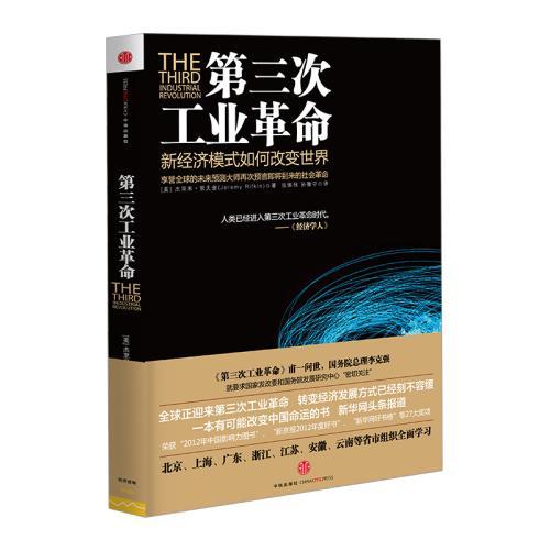 工业经济书籍