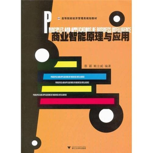 智能经济书籍