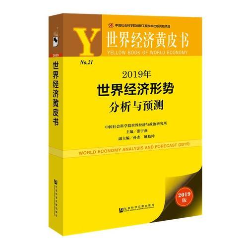世界经济书籍