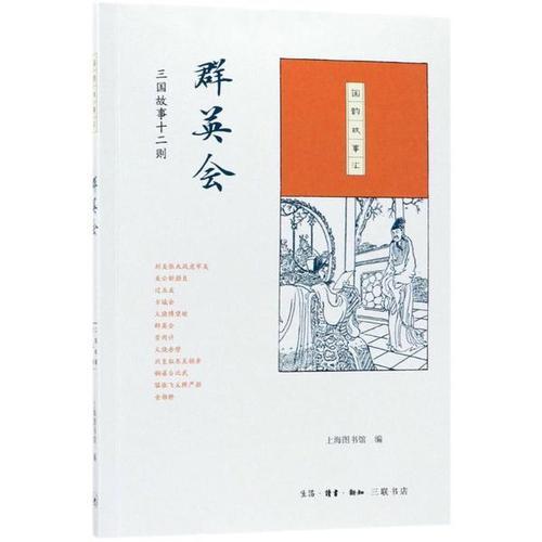 民间文学书籍