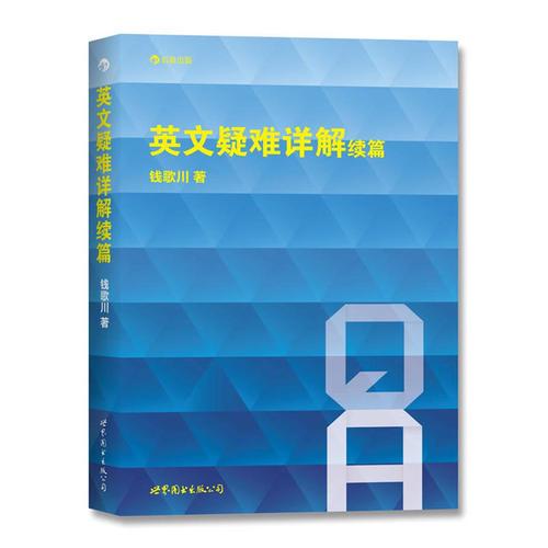 英语综合教程书籍