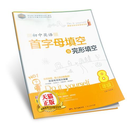 英语专项训练书籍