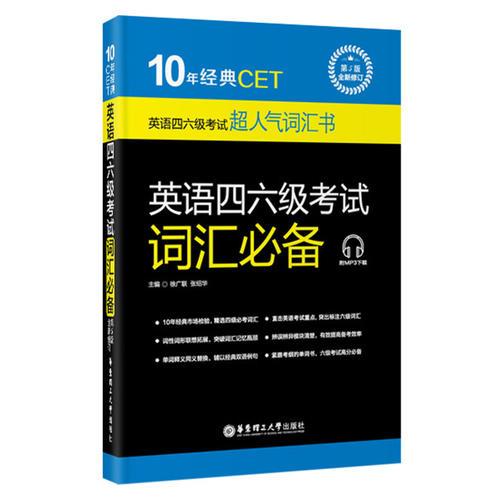 英语词汇书籍