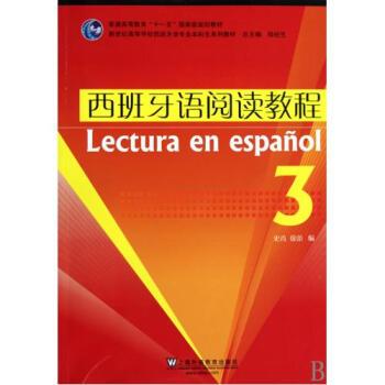 西班牙语书籍