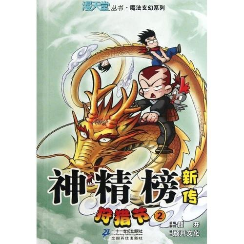 魔幻小说书籍