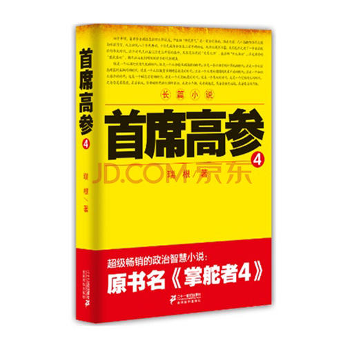 官场小说书籍