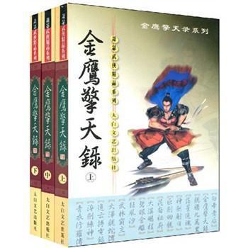 武侠小说书籍