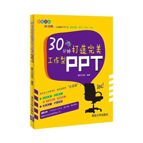 办公软件书籍