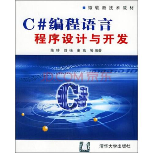 编程语言书籍
