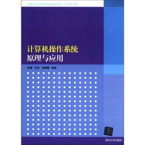 操作系统书籍