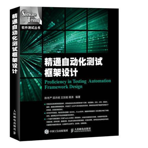 软件工程书籍