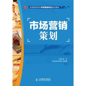市场营销书籍