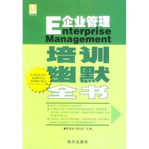 企业管理与培训书籍