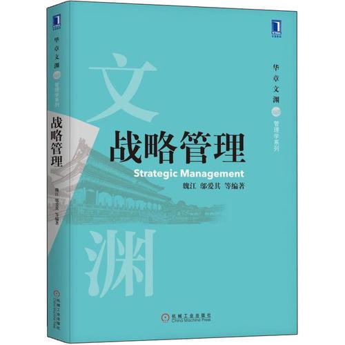 战略管理书籍