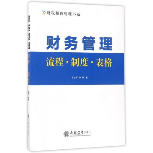 财务管理书籍