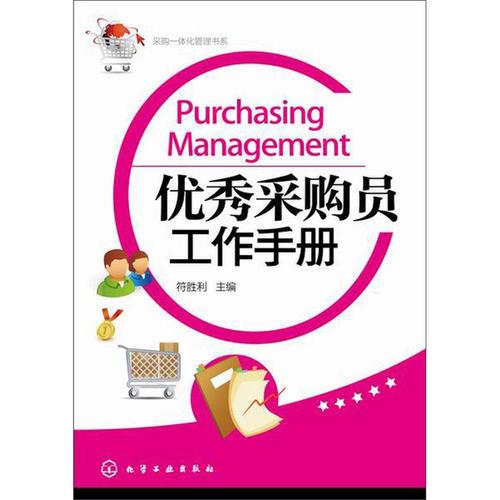 生产与运作管理书籍