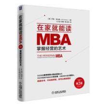 MBA与工商管理书籍
