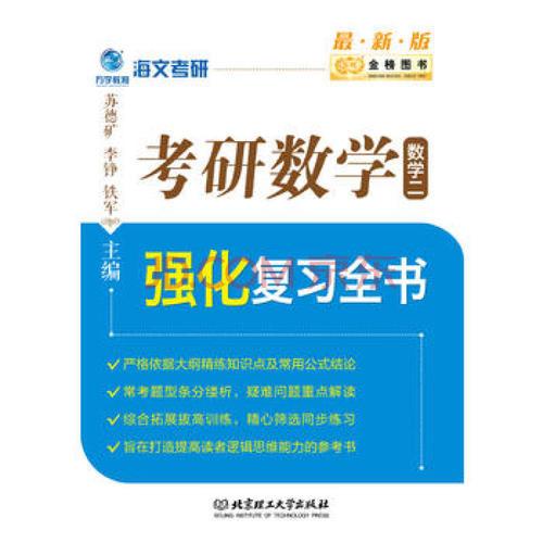 数学考研书籍