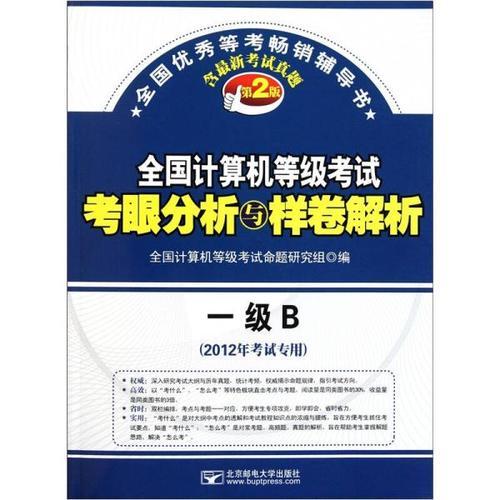 计算机考试书籍