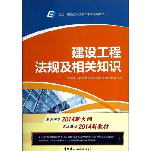 工程类考试书籍