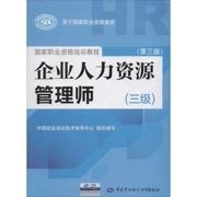 人力资源管理师考试书籍