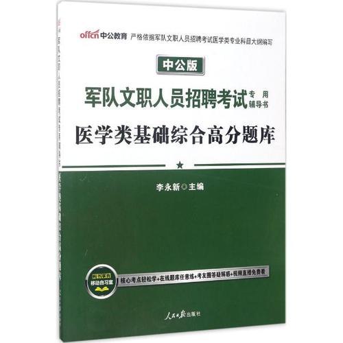 医学类考试书籍