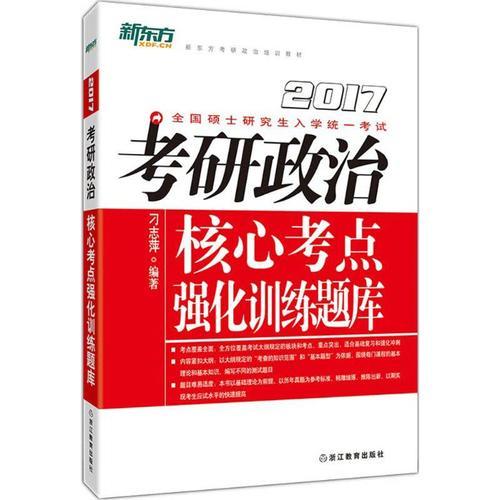 政治考研书籍